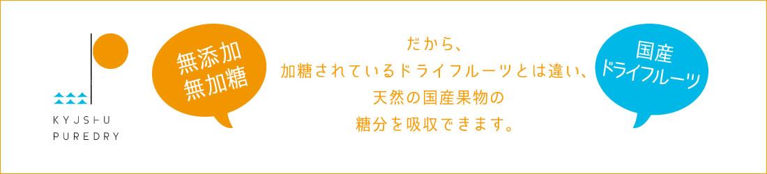 国産ドライフルーツ 九州ピュアドライのこだわり