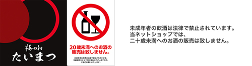 未成年者の飲酒は法律で禁止されています。当ネットショップでは、二十歳未満へのお酒の販売は致しません。