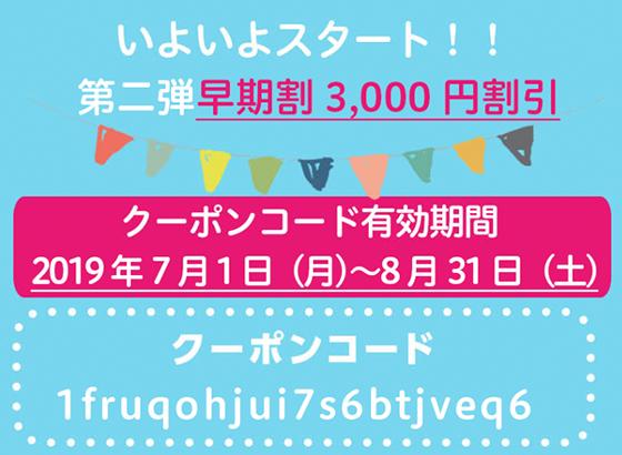 早割クーポンで3,000円引き!