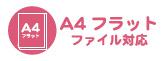 A4フラットファイル対応