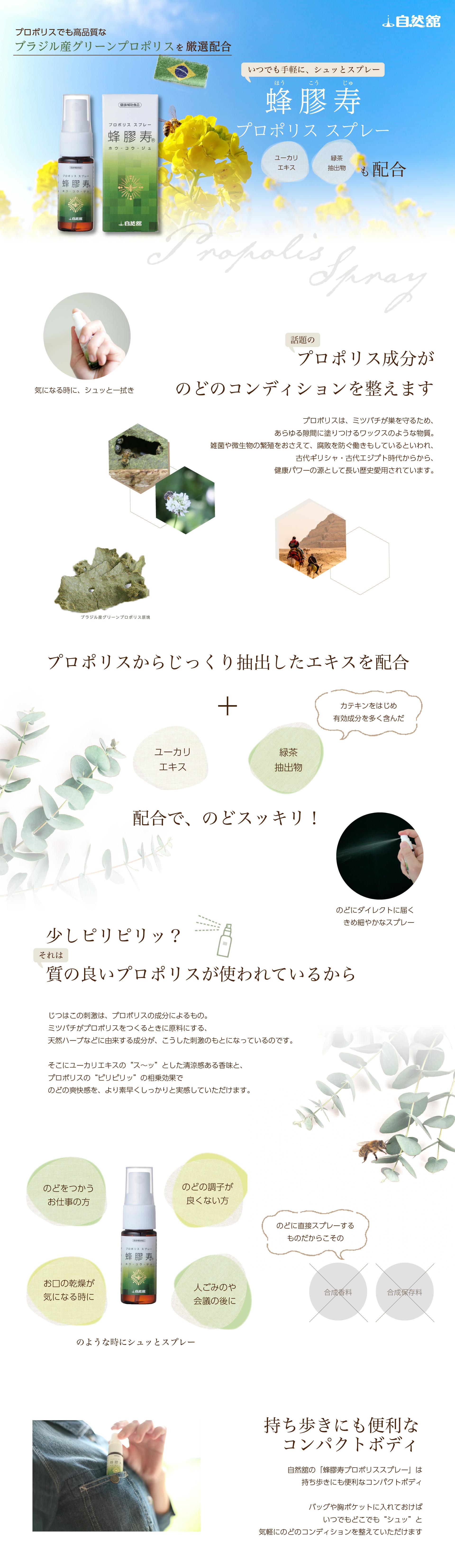 自然舘のプロポリススプレー ホウコウジュ 商品説明